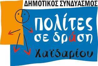 Προτείνουμε και διεκδικούμε να οργανώσουμε, μια άλλη Αυτοδιοίκηση, φορέα κοινωνικής πολιτικής και αναδιανομής του κοινωνικού πλούτου, πρωταγωνιστή στην αντιμετώπιση της ανθρωπιστικής κρίσης και βασικό στήριγμα του τοπικού και περιφερειακού σχεδιασμού. Το κυβερνητικό σχέδιο σε Ελλάδα και το ευρωπαϊκό σε Ε.Ε. καταρρέει, συμπαρασύροντας τις ζωές των ανθρώπων και διαλύοντας την Τ.Α. Δεν θα φύγουν αν δεν τους διώξουμε και αυτό θα το κάνουμε όλοι μαζί! Η παραγωγική ανασυγκρότηση δεν μπορεί πάρα να στηρίζεται στη Δημοκρατία και την αλληλέγγυα οικονομία. Η Τοπική Αυτοδιοίκηση έχει να διαδραματίσει πρωτεύοντα ρόλο σ' αυτή την κατεύθυνση. Οι άξονες που θα αναπτύξουμε είναι: - Κοινωνική πολιτική ανακούφισης των ασθενέστερων με μέτρα όπως ο ορθολογισμός των ανταποδοτικών τελών ανάλογα με τα πραγματικά εισοδήματα κ